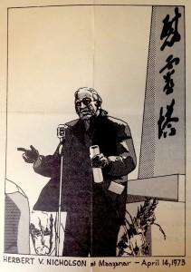 Nicholson-Manzanar-1973-SM
